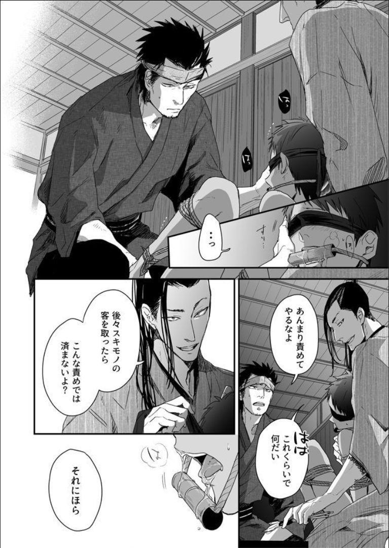Nansyoku Injyou Hitsugi 38