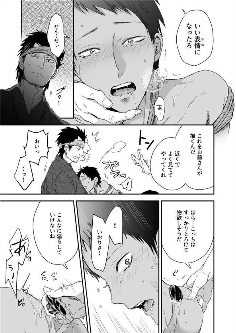 Nansyoku Injyou Hitsugi 39