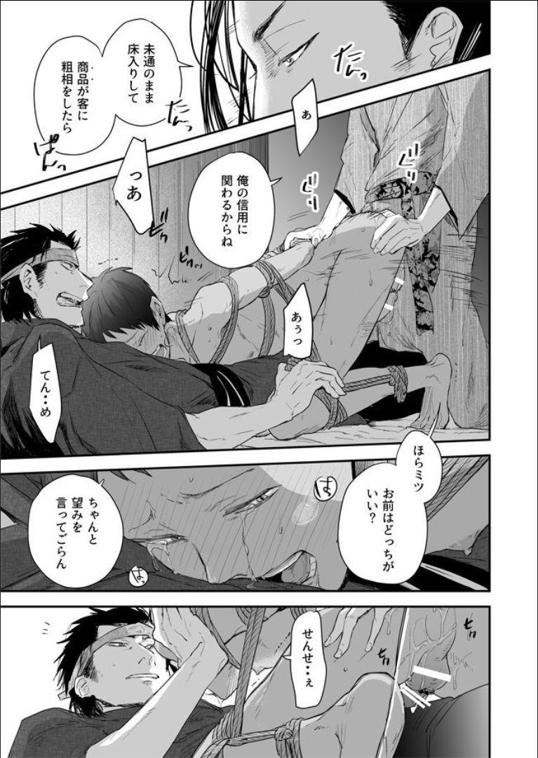 Nansyoku Injyou Hitsugi 45