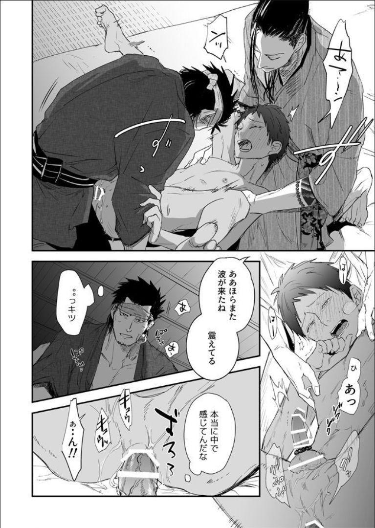 Nansyoku Injyou Hitsugi 48