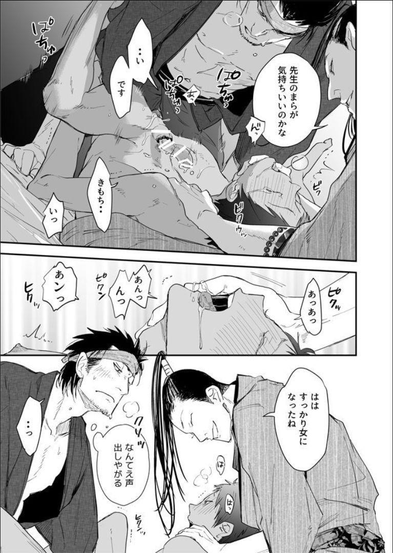 Nansyoku Injyou Hitsugi 49
