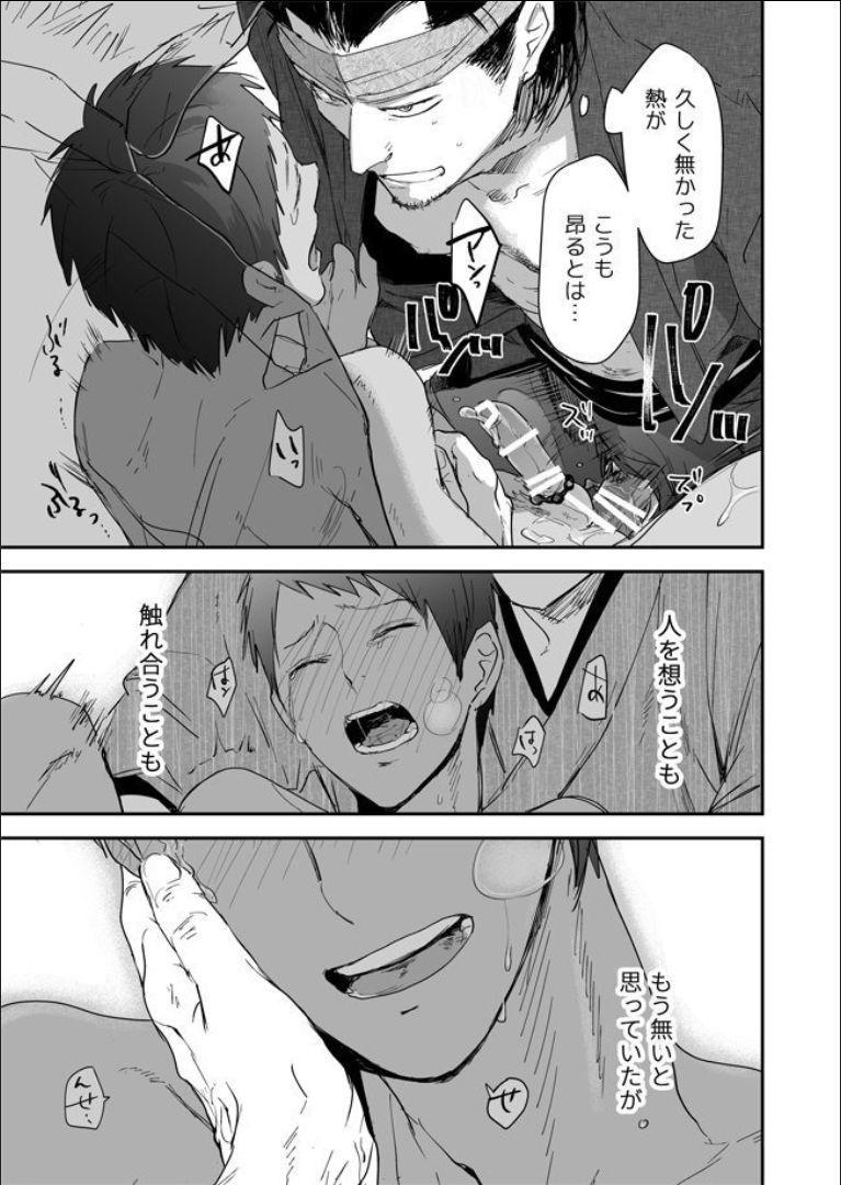 Nansyoku Injyou Hitsugi 51