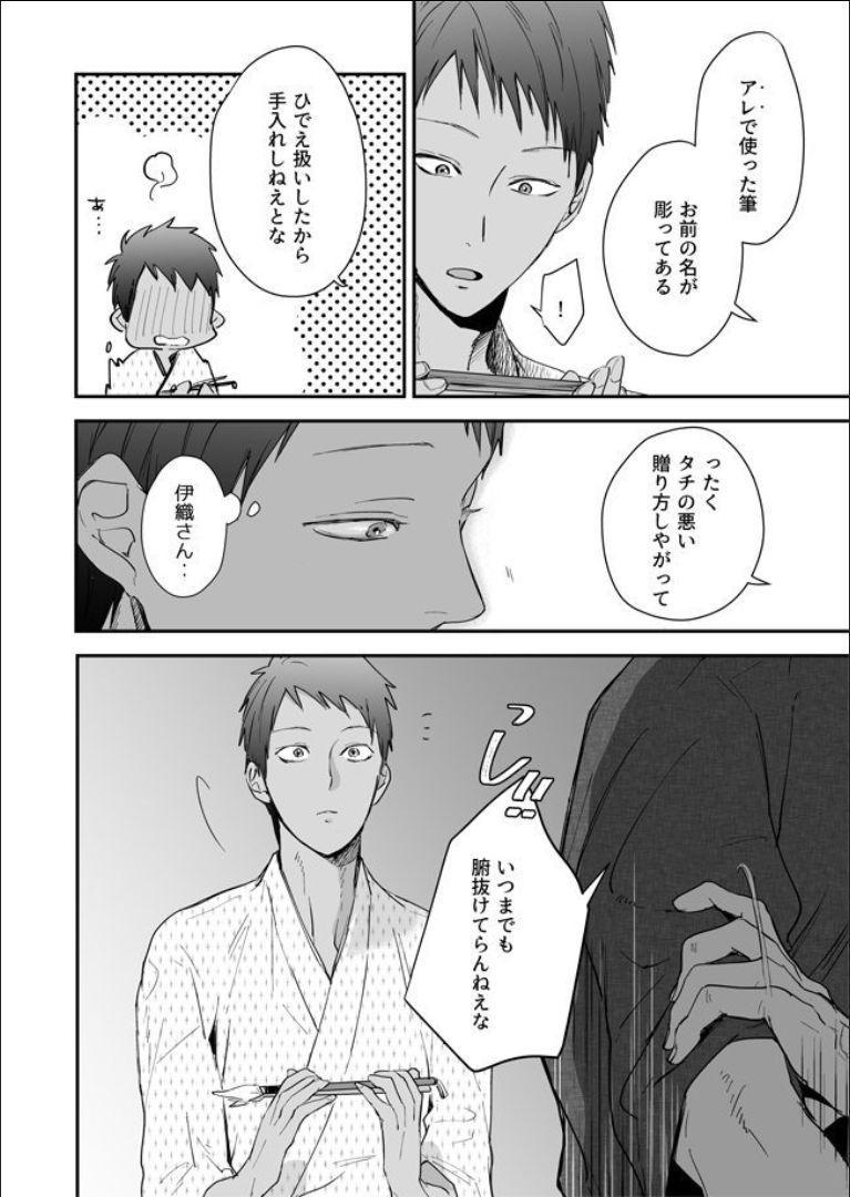 Nansyoku Injyou Hitsugi 56