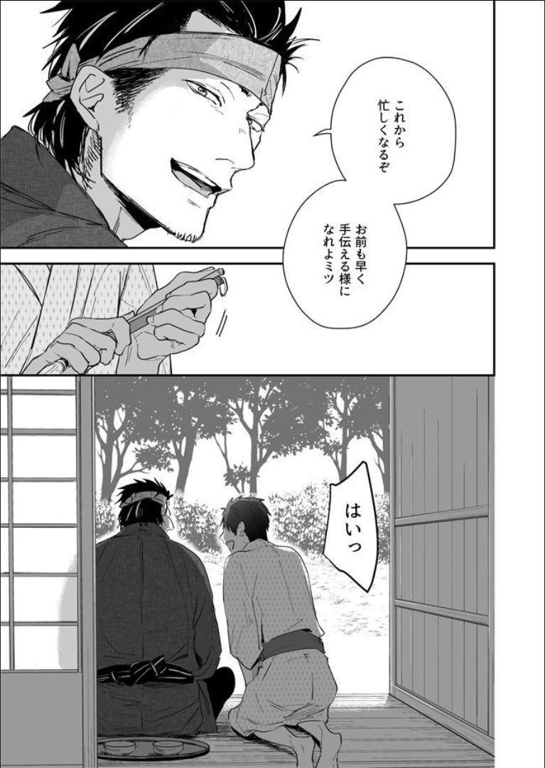 Nansyoku Injyou Hitsugi 57