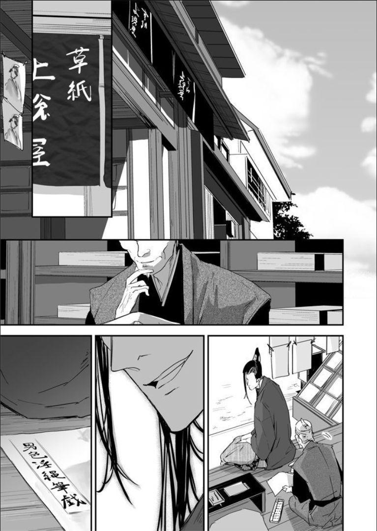 Nansyoku Injyou Hitsugi 58