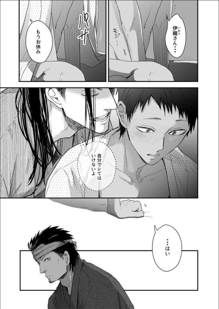 Nansyoku Injyou Hitsugi 5