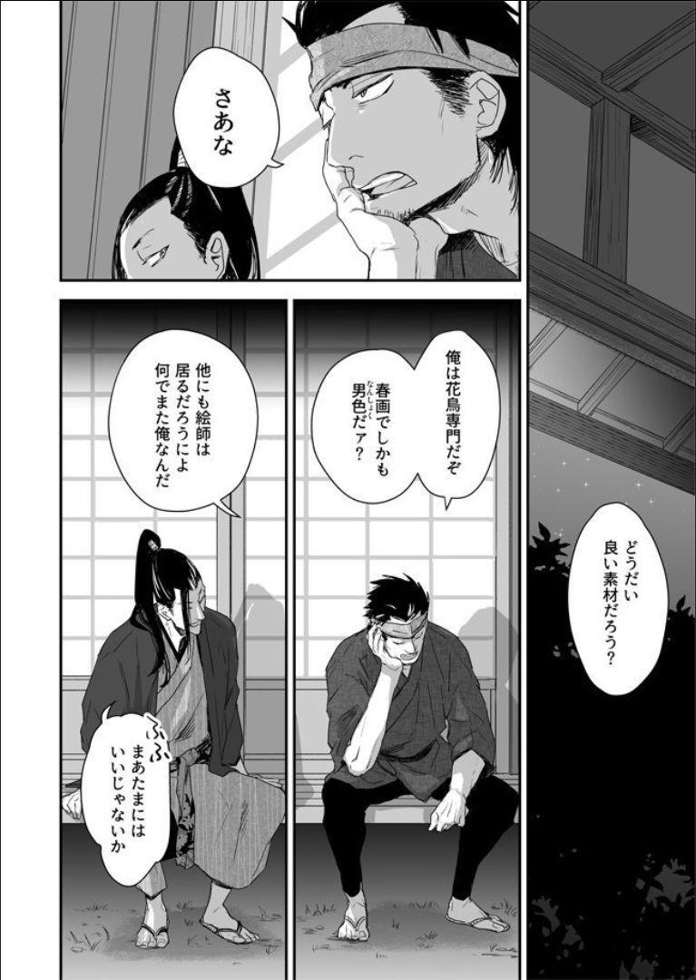 Nansyoku Injyou Hitsugi 6