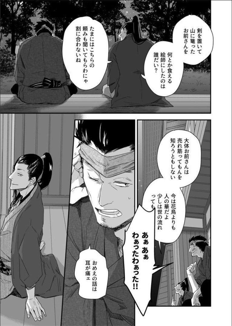 Nansyoku Injyou Hitsugi 7