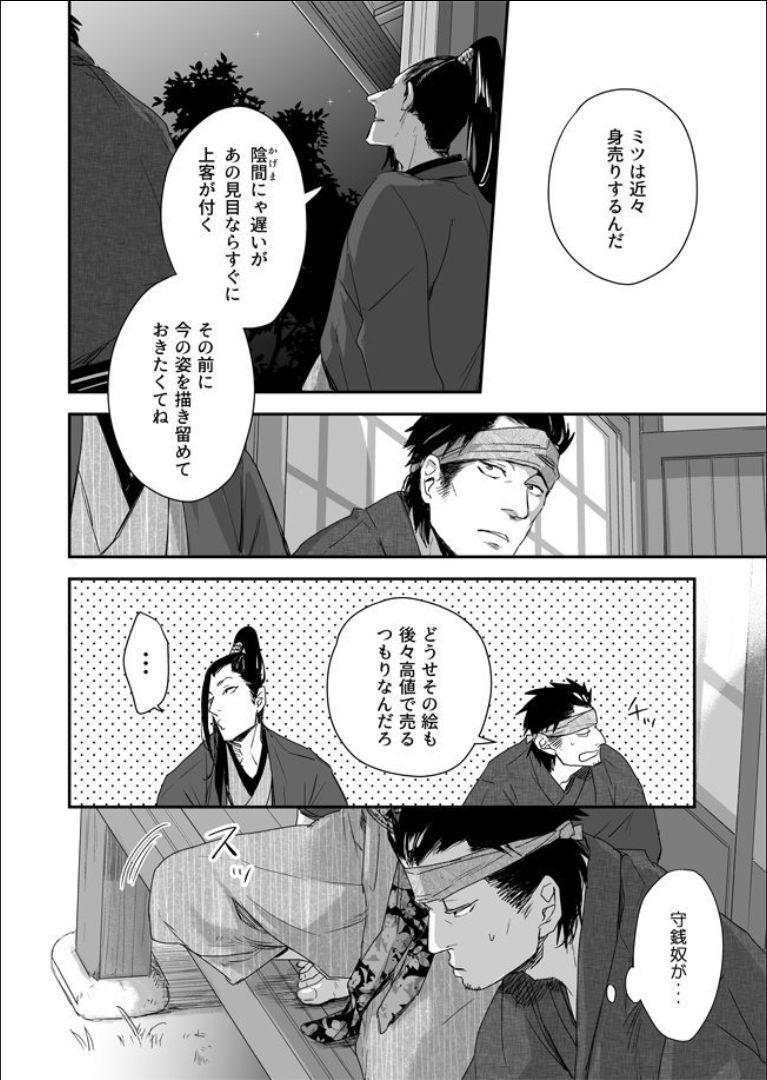 Nansyoku Injyou Hitsugi 8
