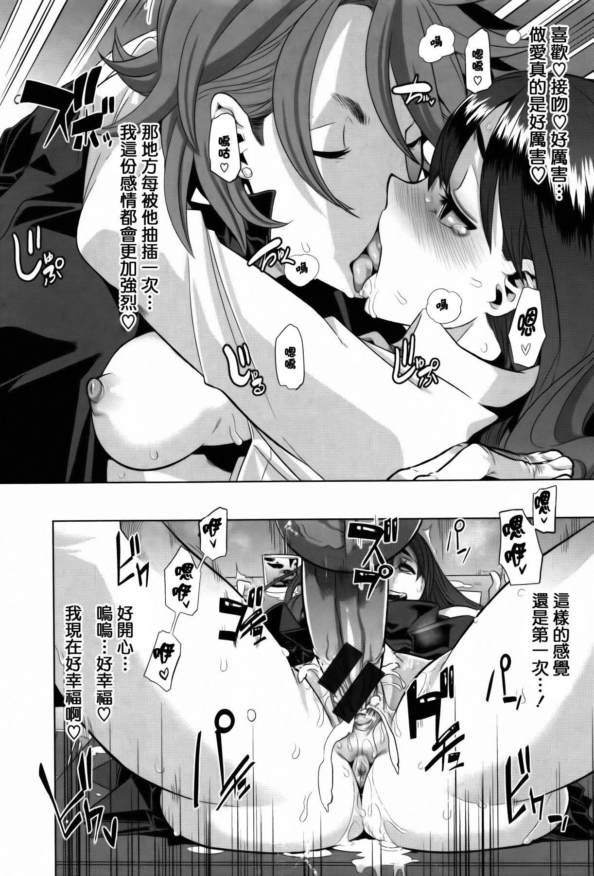 変身 + 4Pリーフレット 26