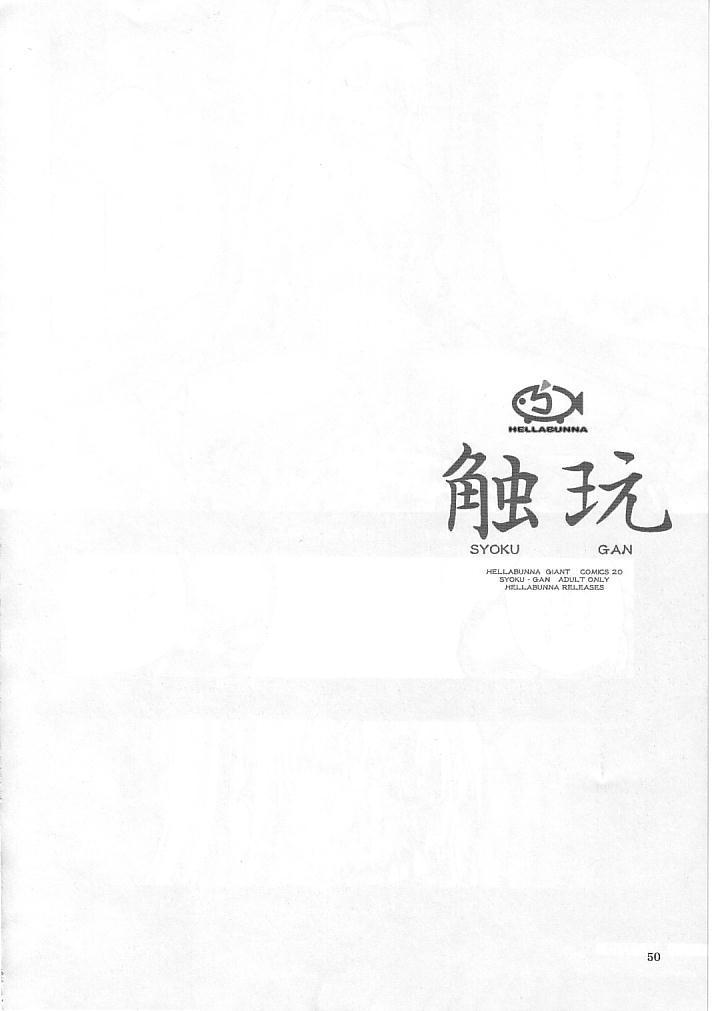Syoku-gan 48