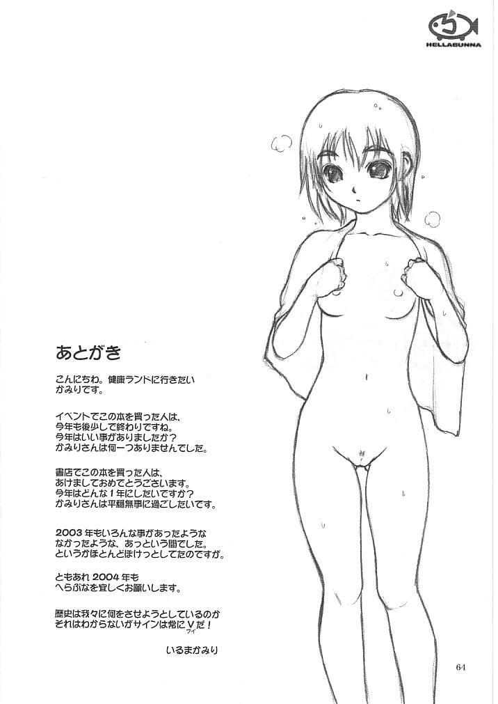 Syoku-gan 62