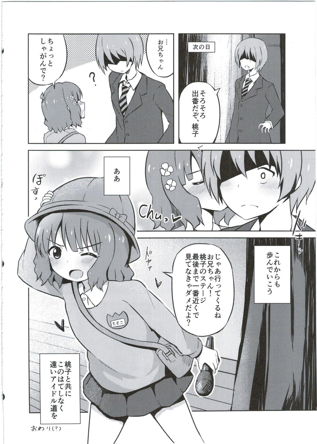 Onii-chan... Momoko, AV Joyuu datte Dekiru yo? 21