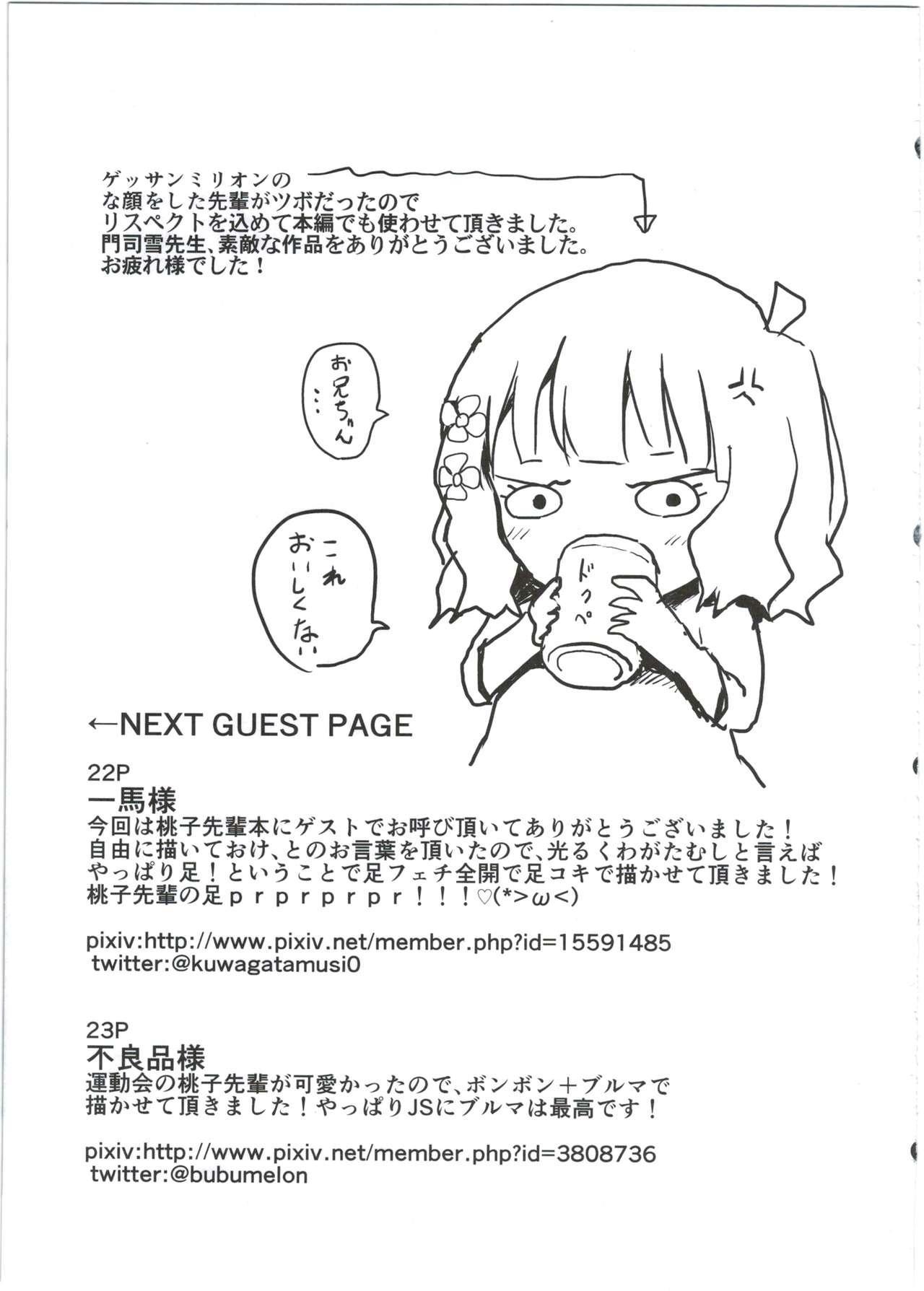 Onii-chan... Momoko, AV Joyuu datte Dekiru yo? 22