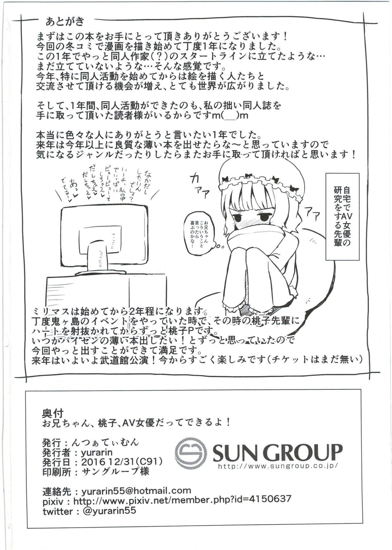 Onii-chan... Momoko, AV Joyuu datte Dekiru yo? 25