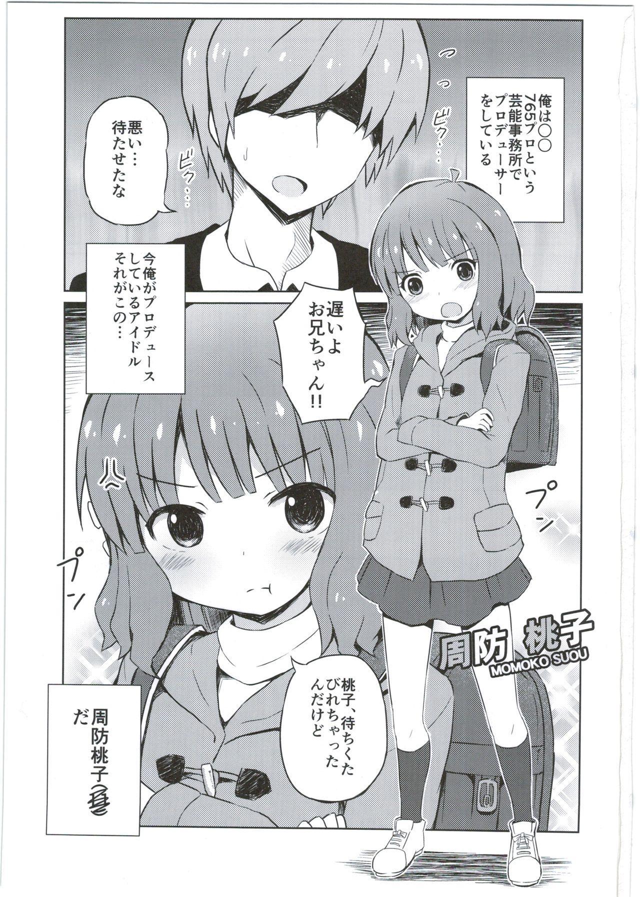 Onii-chan... Momoko, AV Joyuu datte Dekiru yo? 2