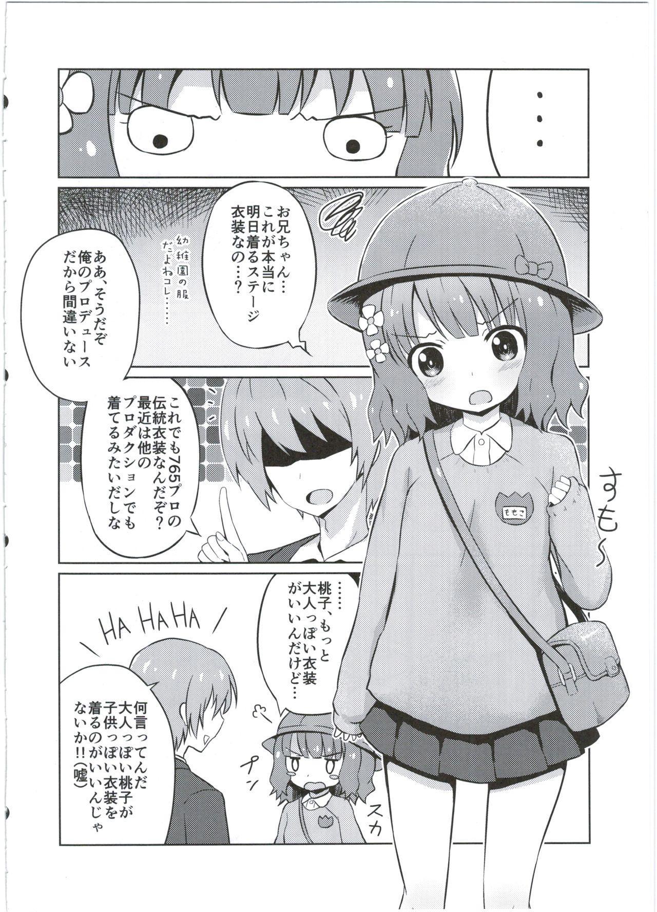 Onii-chan... Momoko, AV Joyuu datte Dekiru yo? 5