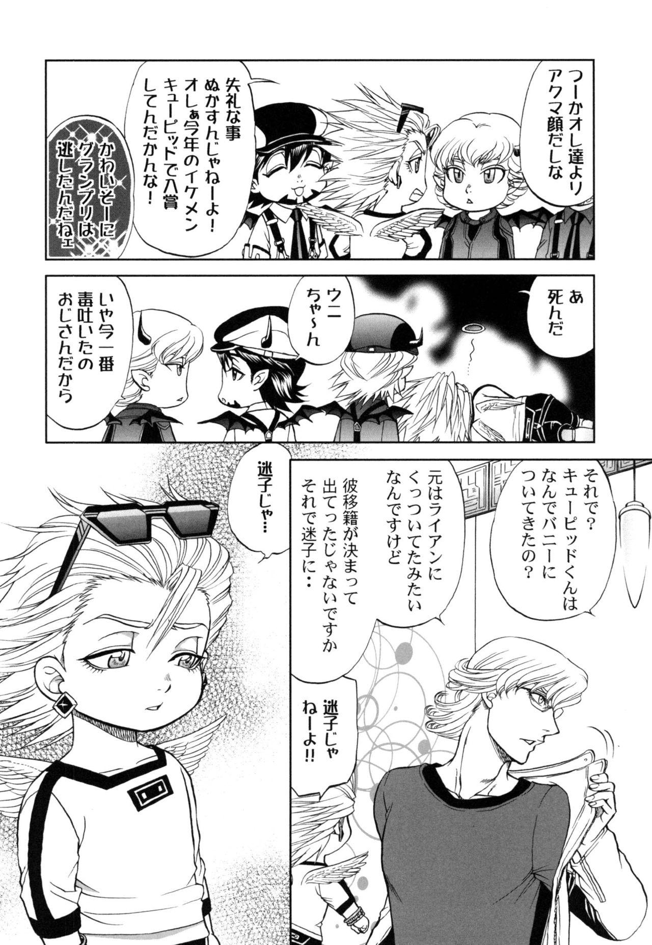 Devil Oji! 4 9