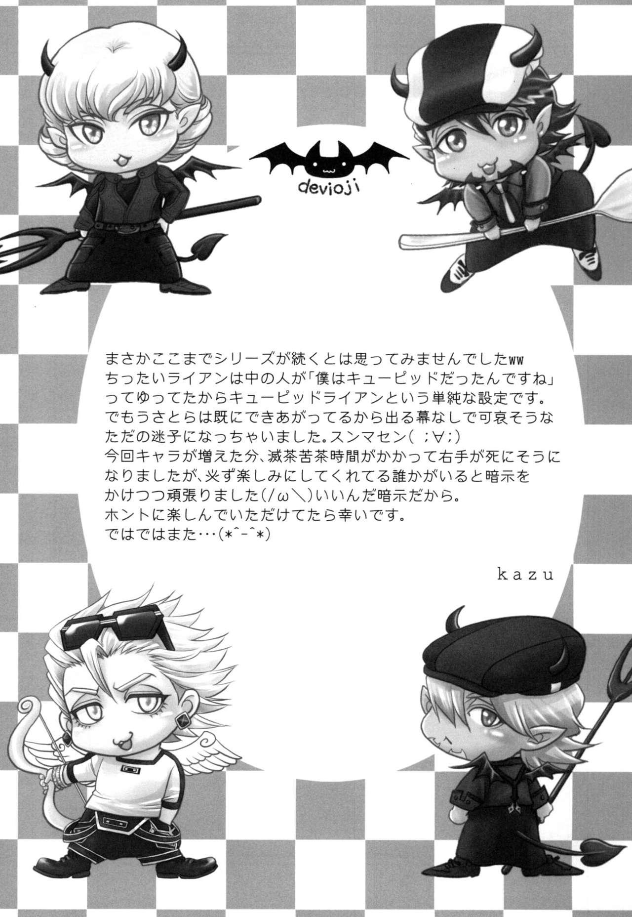 Devil Oji! 4 24