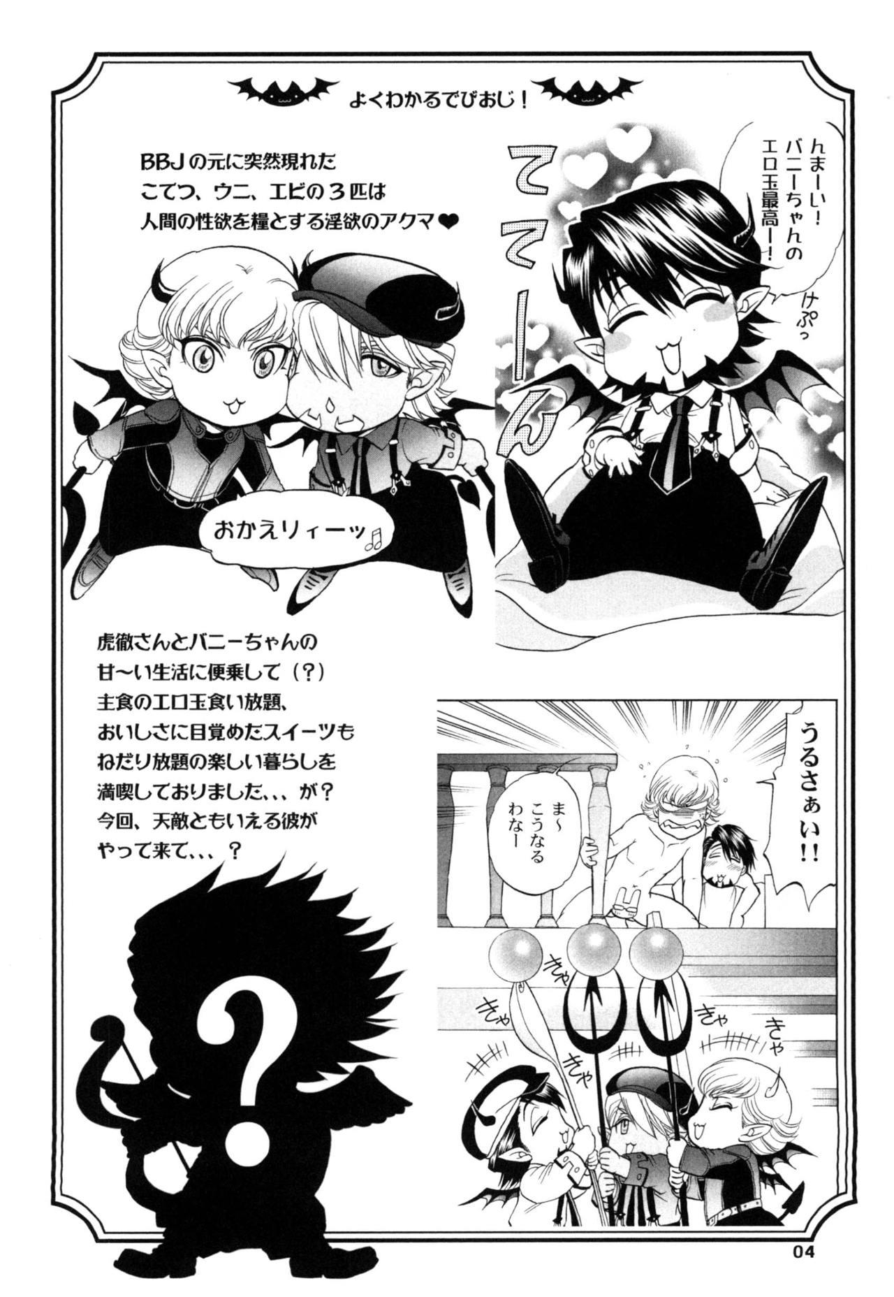 Devil Oji! 4 3