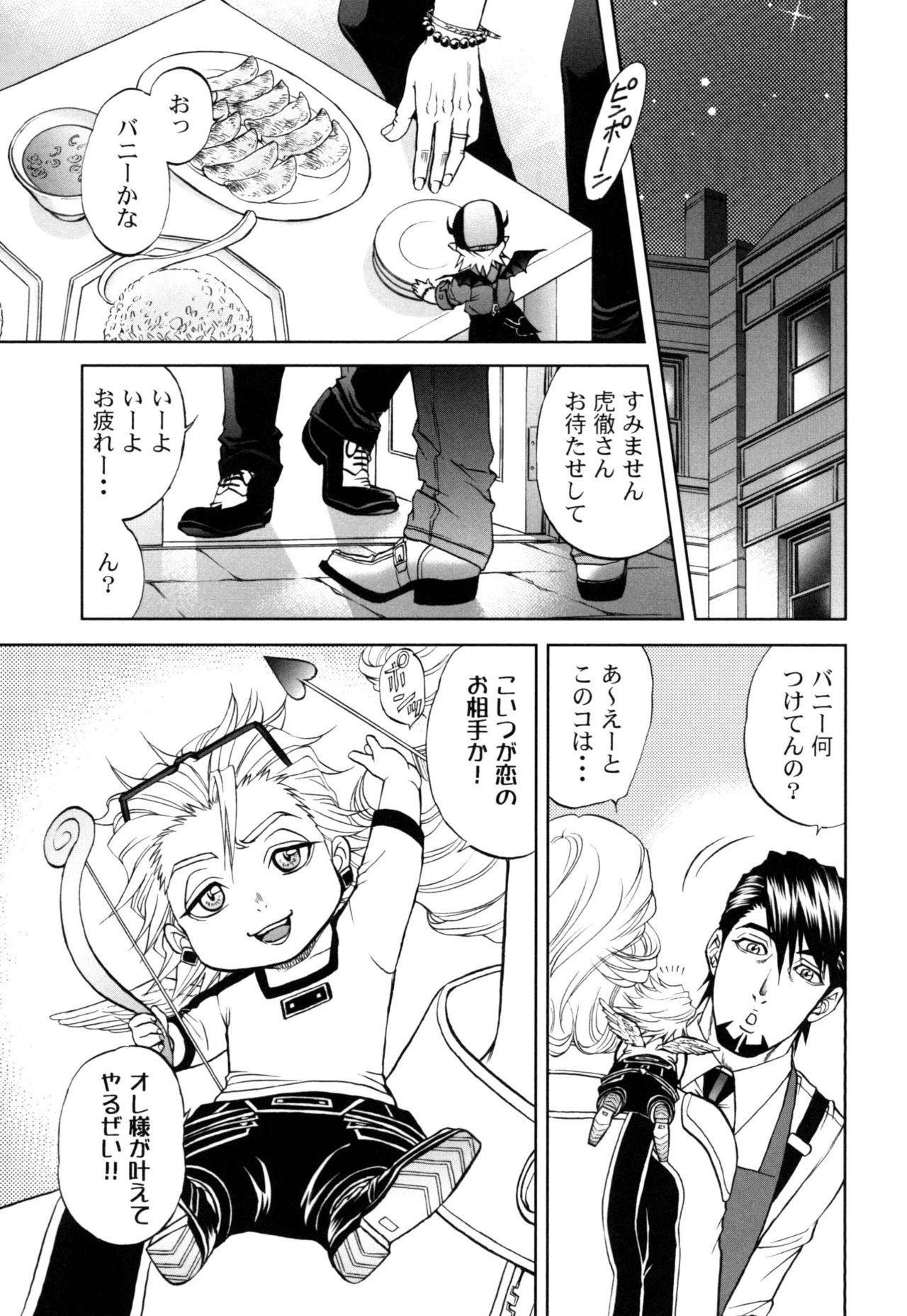 Devil Oji! 4 6