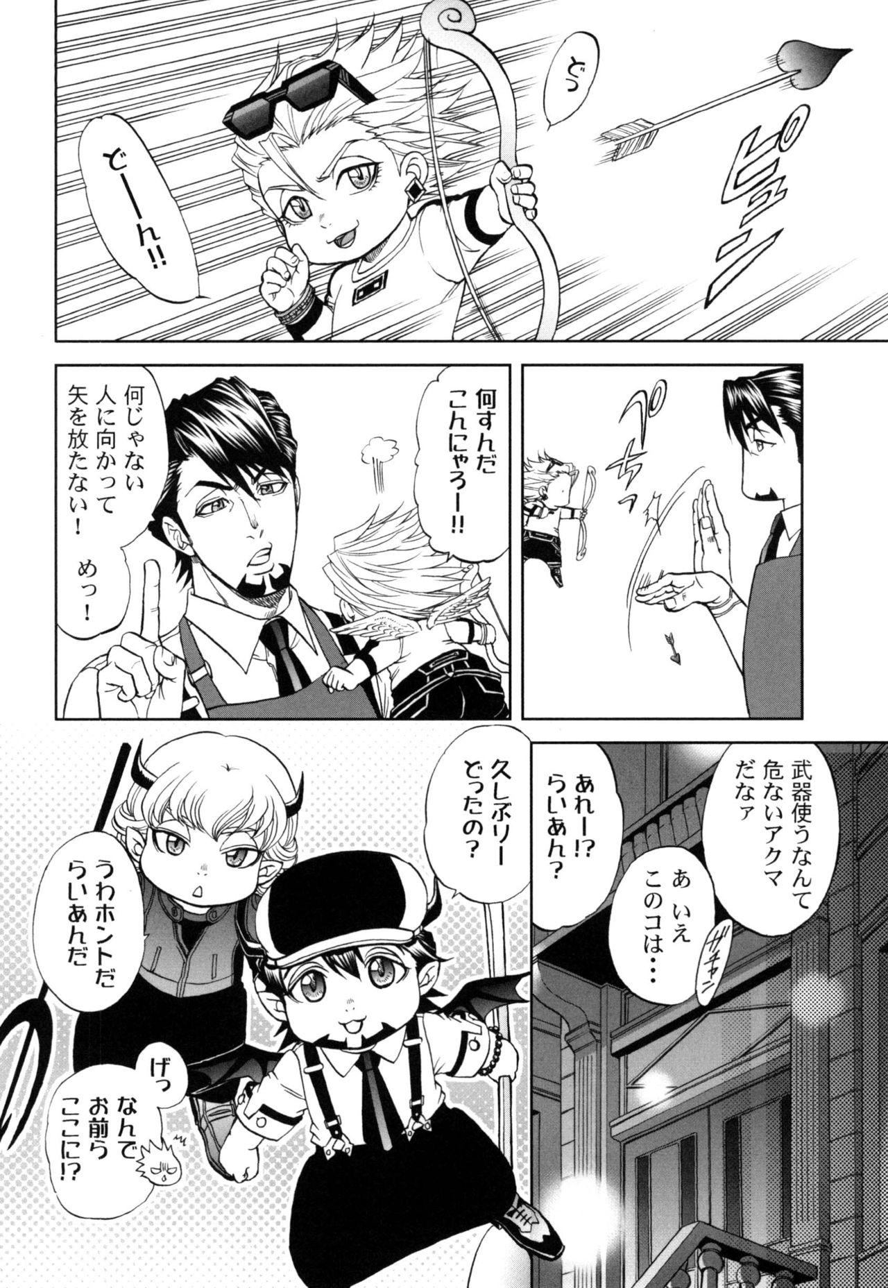 Devil Oji! 4 7