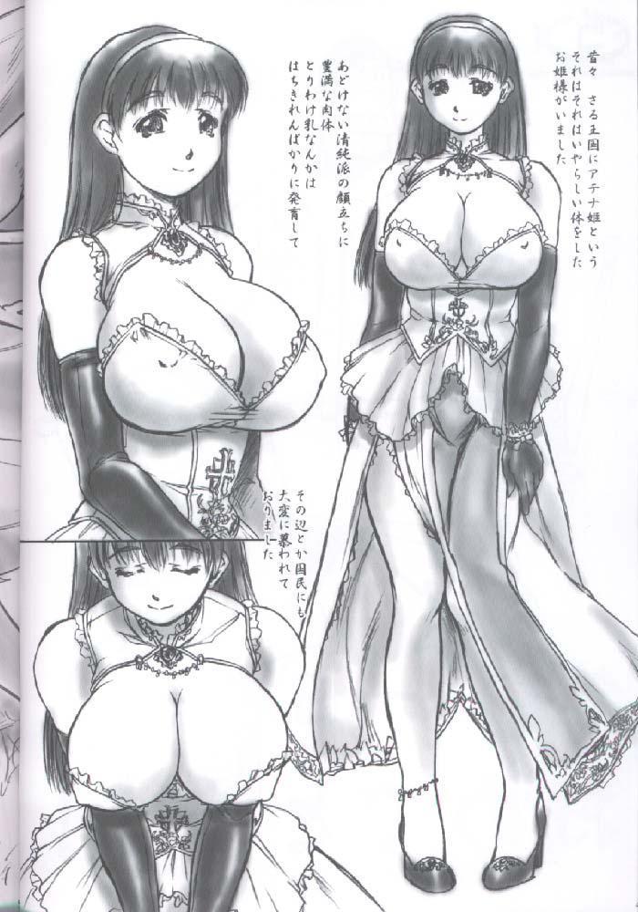 Revo No Shinkan Wa Makka Na Bikini. 2