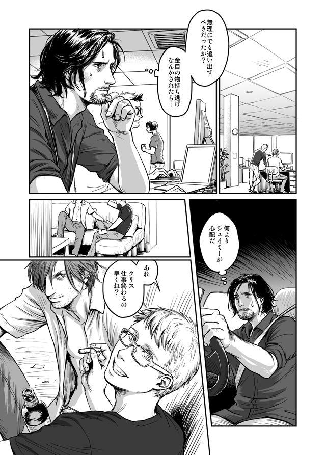 Kiseki to Amedama 9