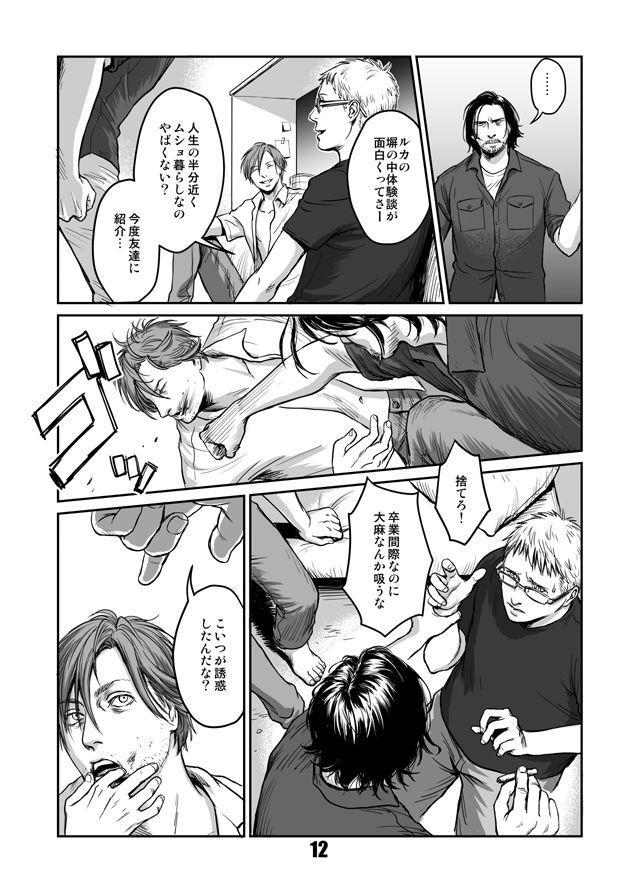 Kiseki to Amedama 10