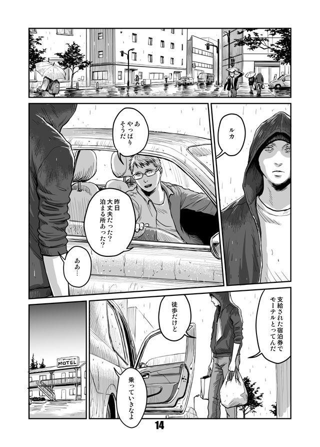 Kiseki to Amedama 12