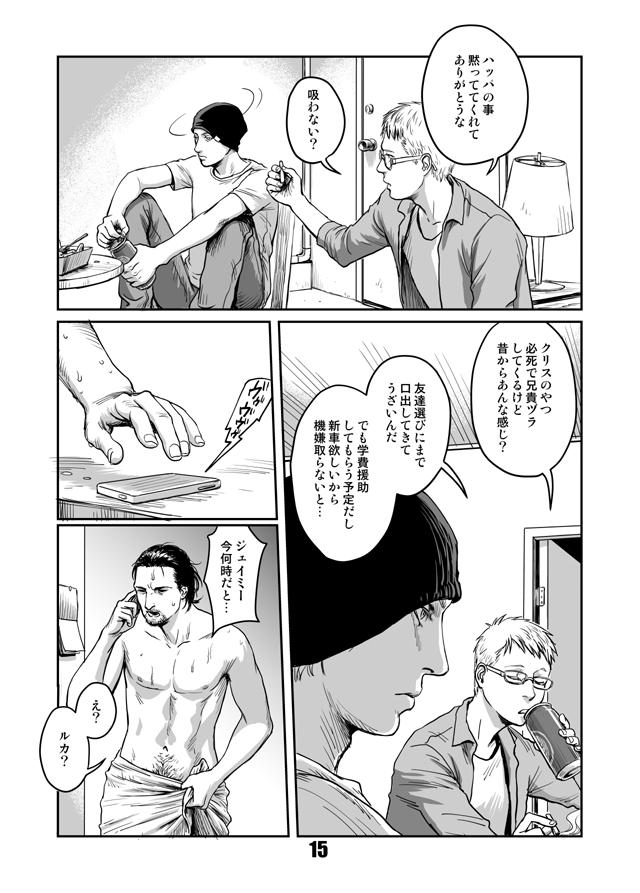 Kiseki to Amedama 13