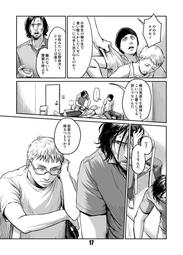 Kiseki to Amedama 15