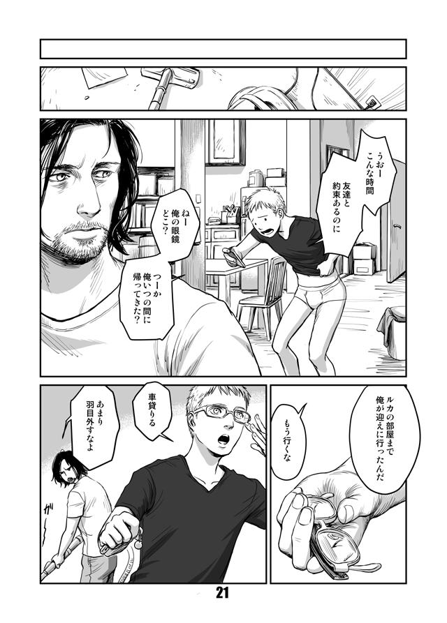 Kiseki to Amedama 19