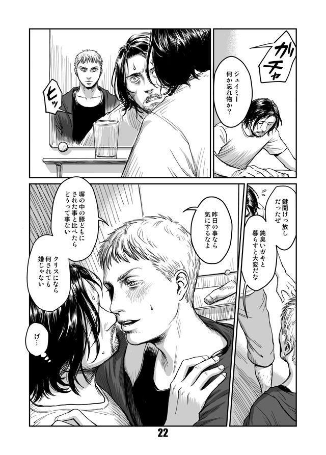 Kiseki to Amedama 20
