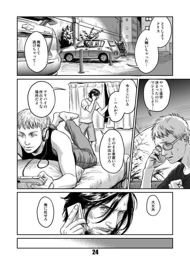 Kiseki to Amedama 22