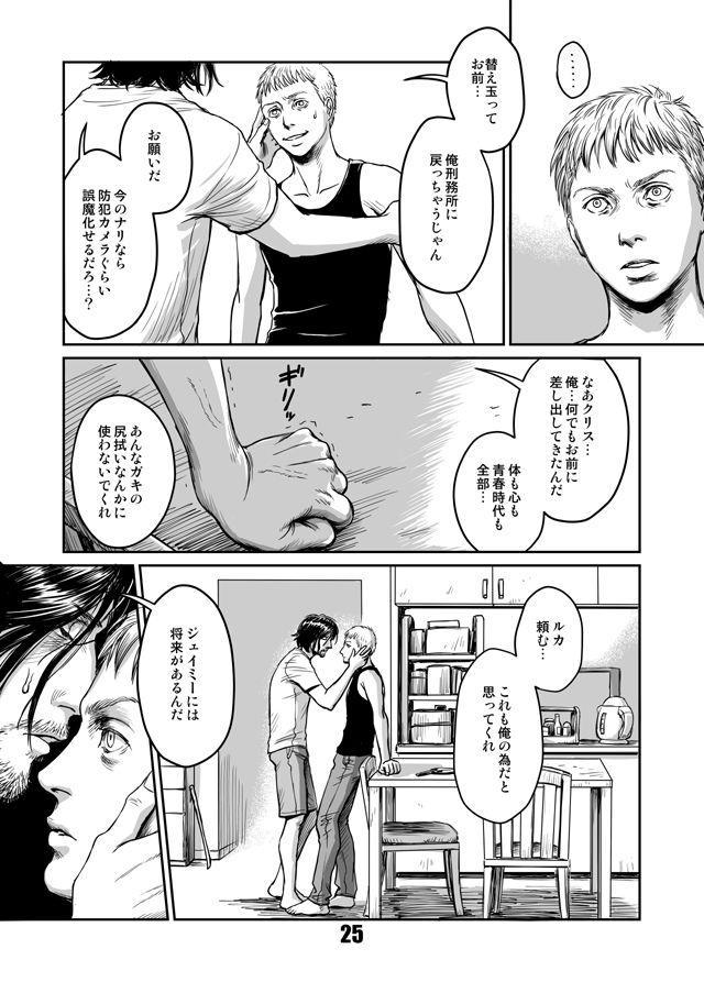 Kiseki to Amedama 23