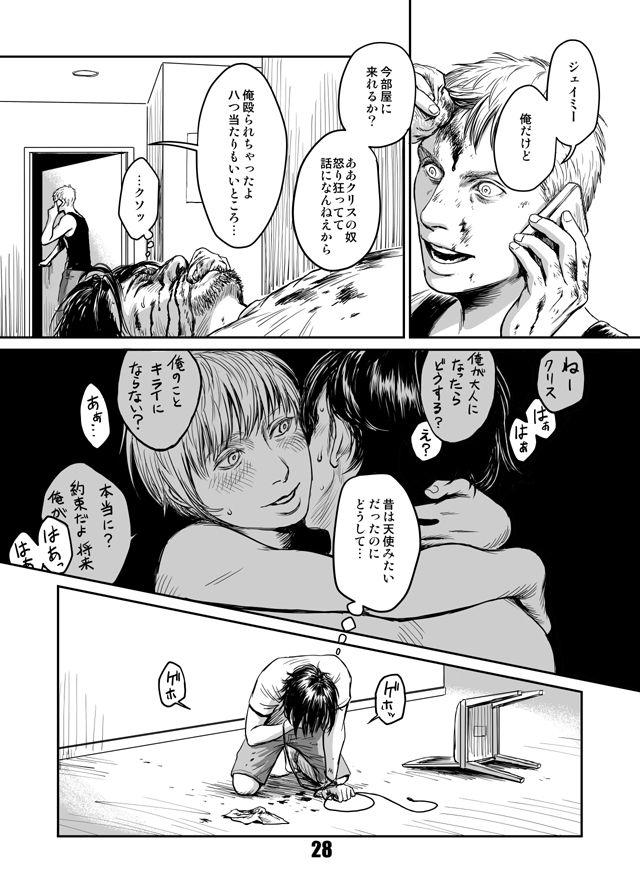 Kiseki to Amedama 26