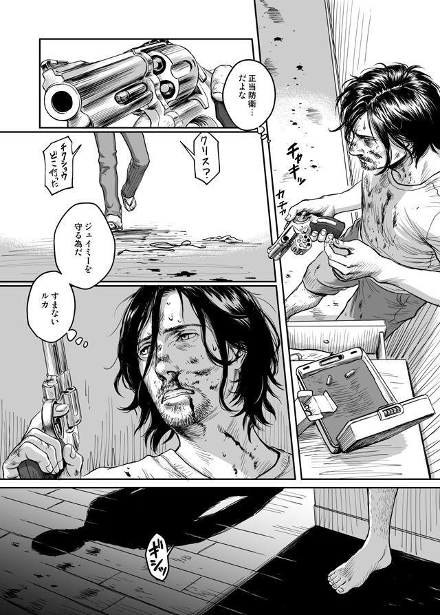 Kiseki to Amedama 27