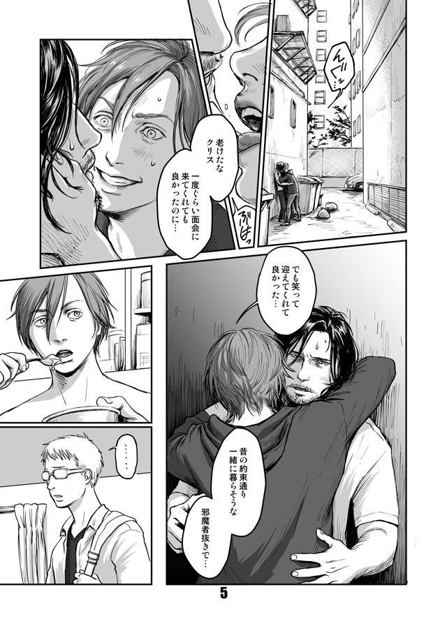 Kiseki to Amedama 3