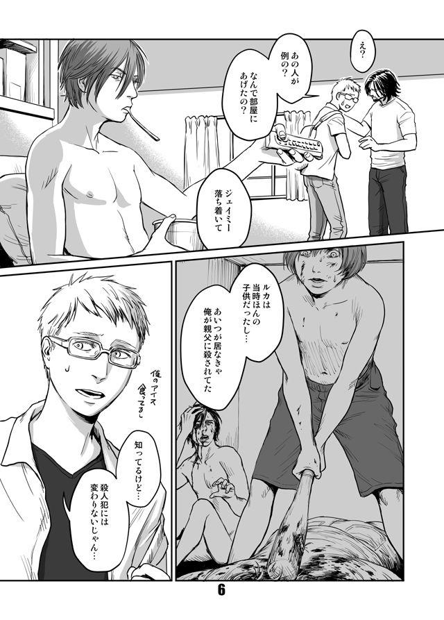 Kiseki to Amedama 4