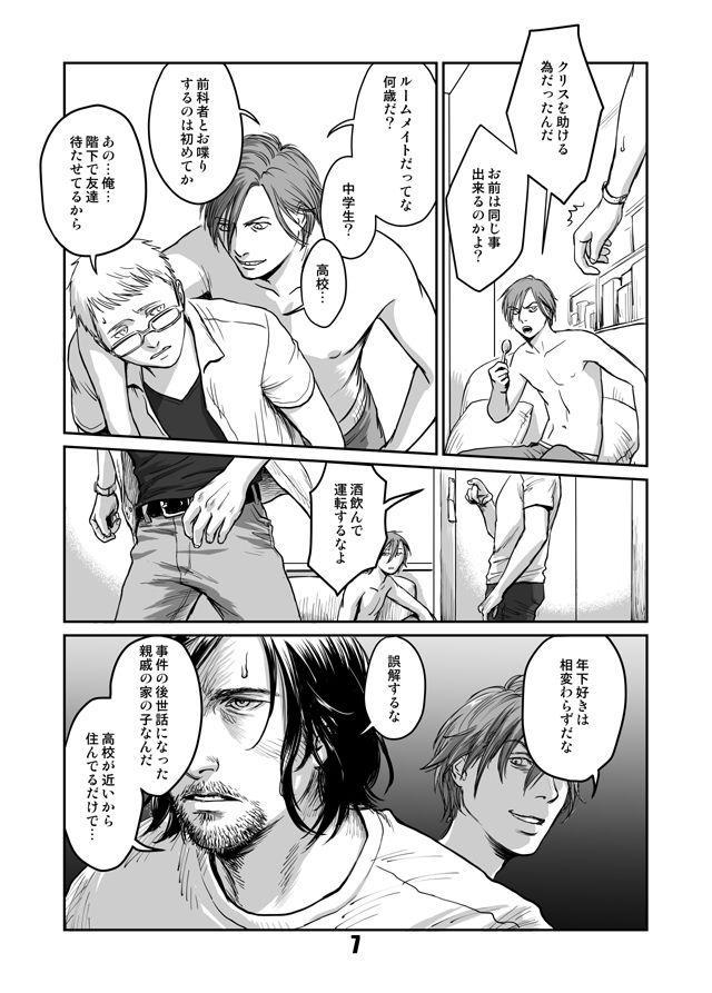 Kiseki to Amedama 5