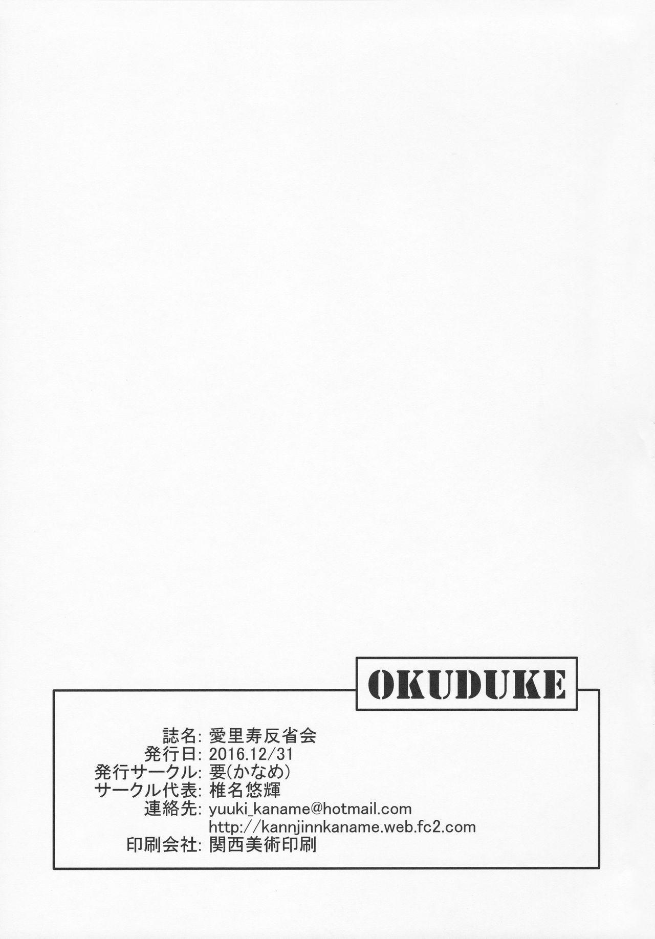 Arisu Hanseikai 39