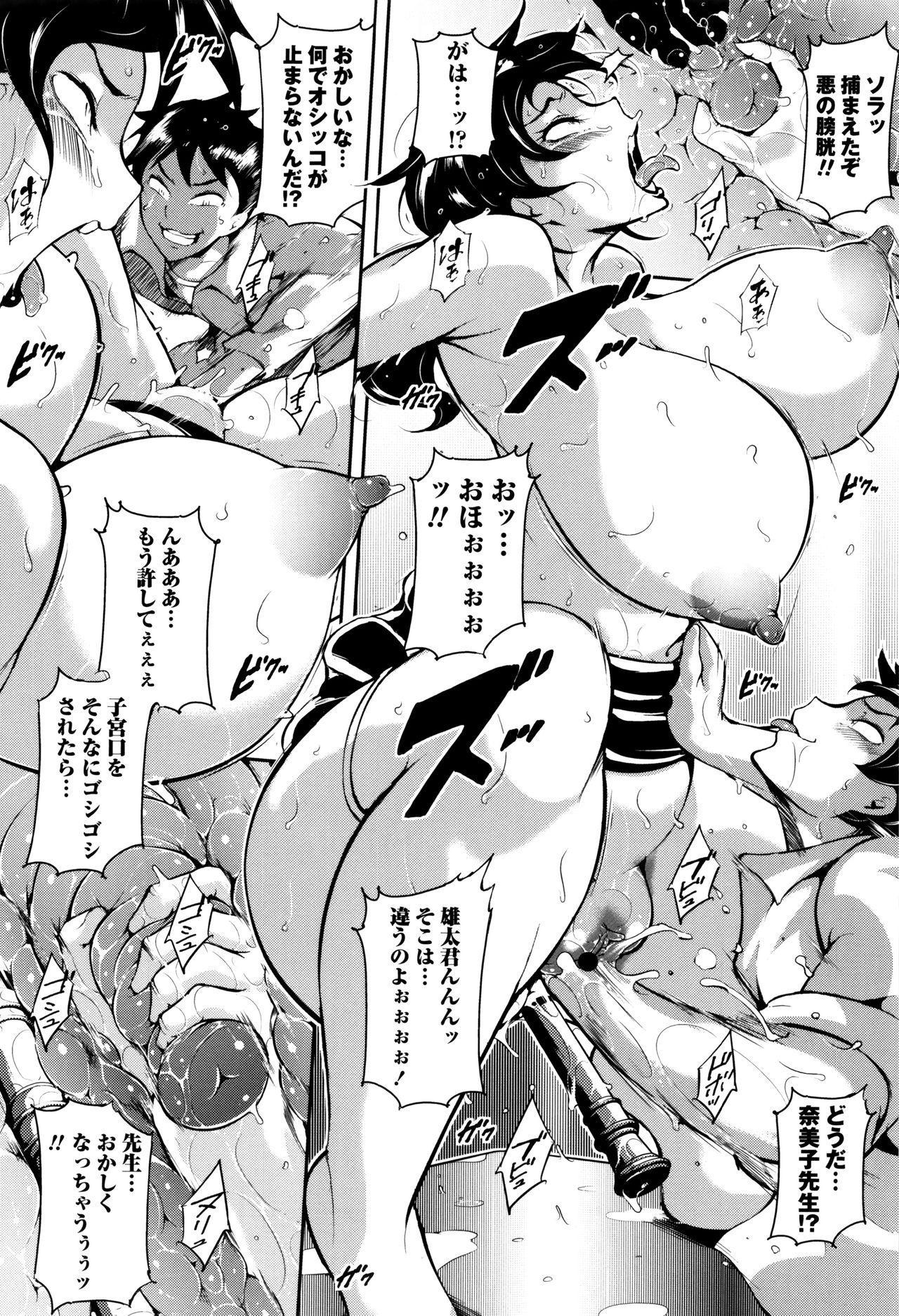 Ero BBA ♥ Dosukebe Ha Sengen 99