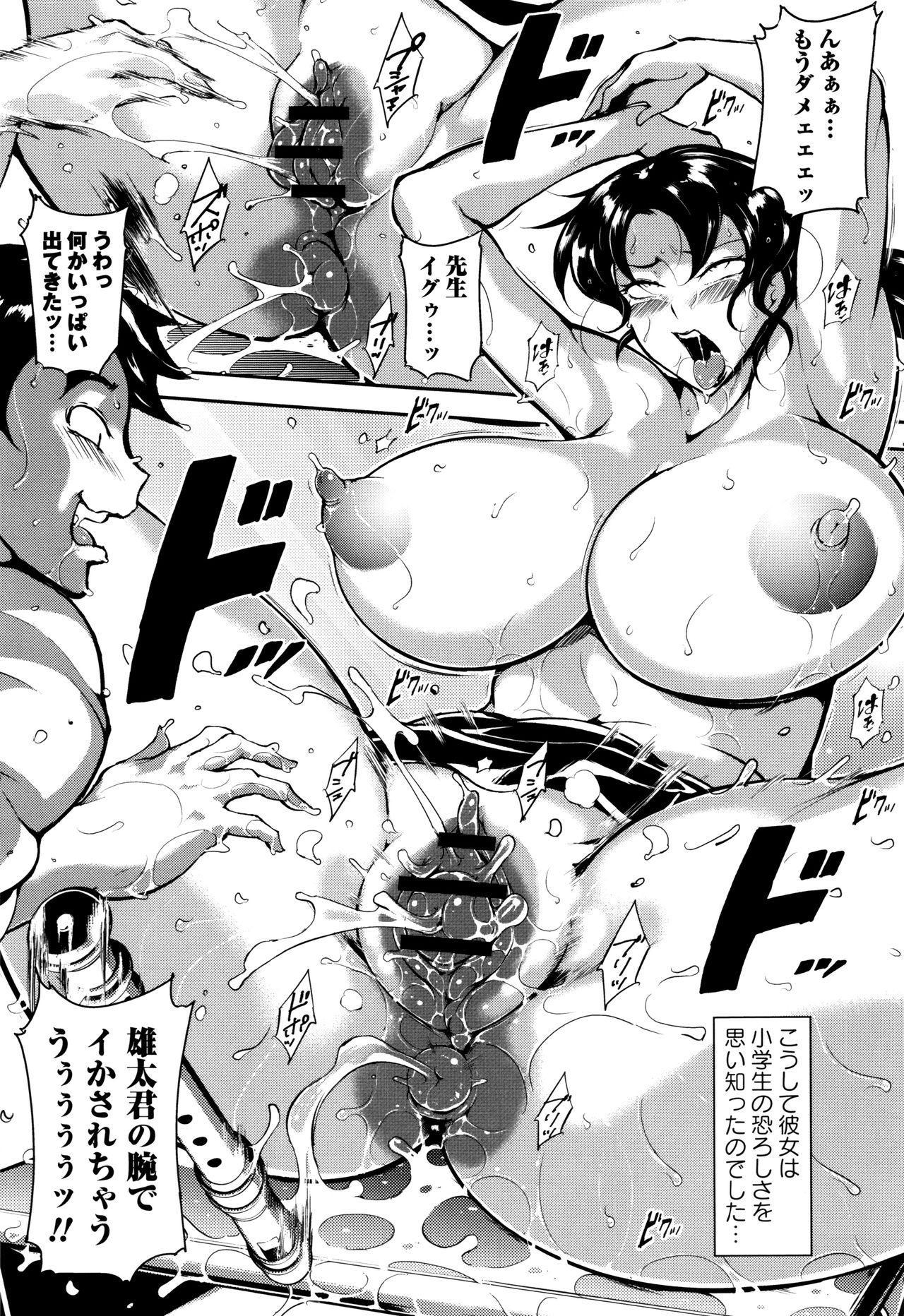 Ero BBA ♥ Dosukebe Ha Sengen 100