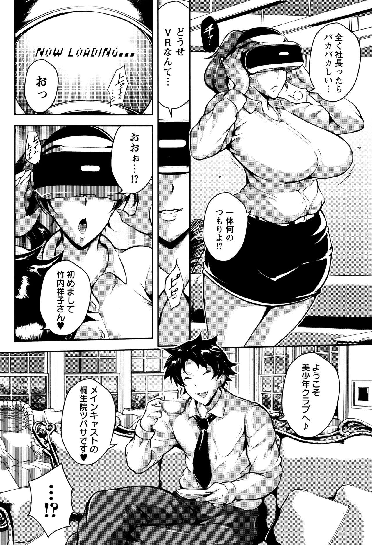 Ero BBA ♥ Dosukebe Ha Sengen 103