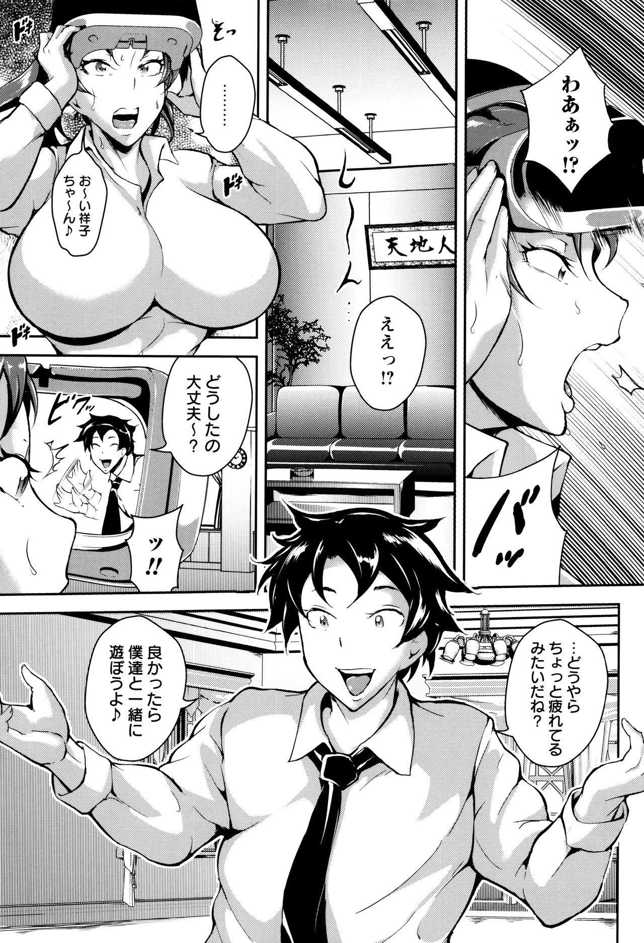 Ero BBA ♥ Dosukebe Ha Sengen 104