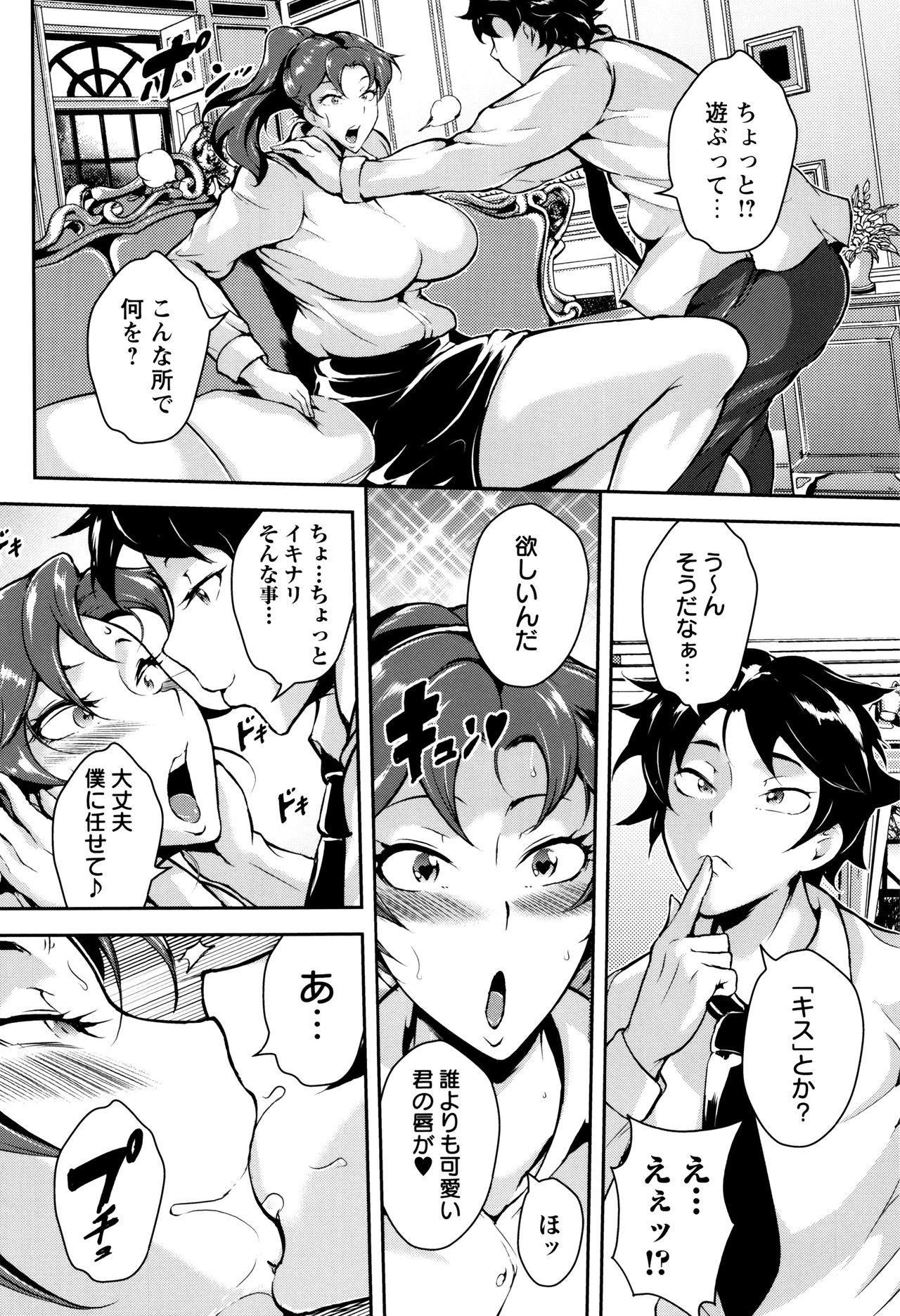 Ero BBA ♥ Dosukebe Ha Sengen 105