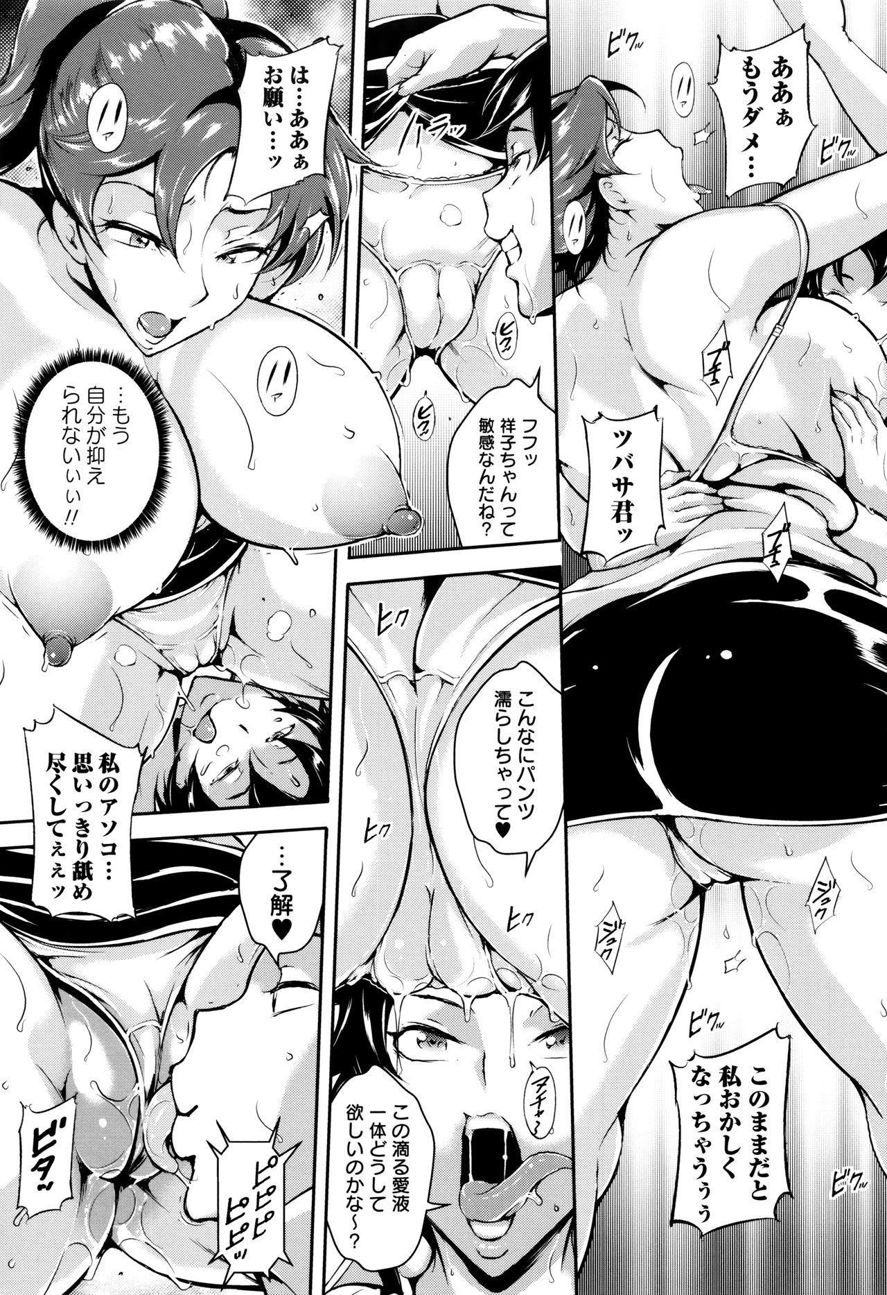 Ero BBA ♥ Dosukebe Ha Sengen 108