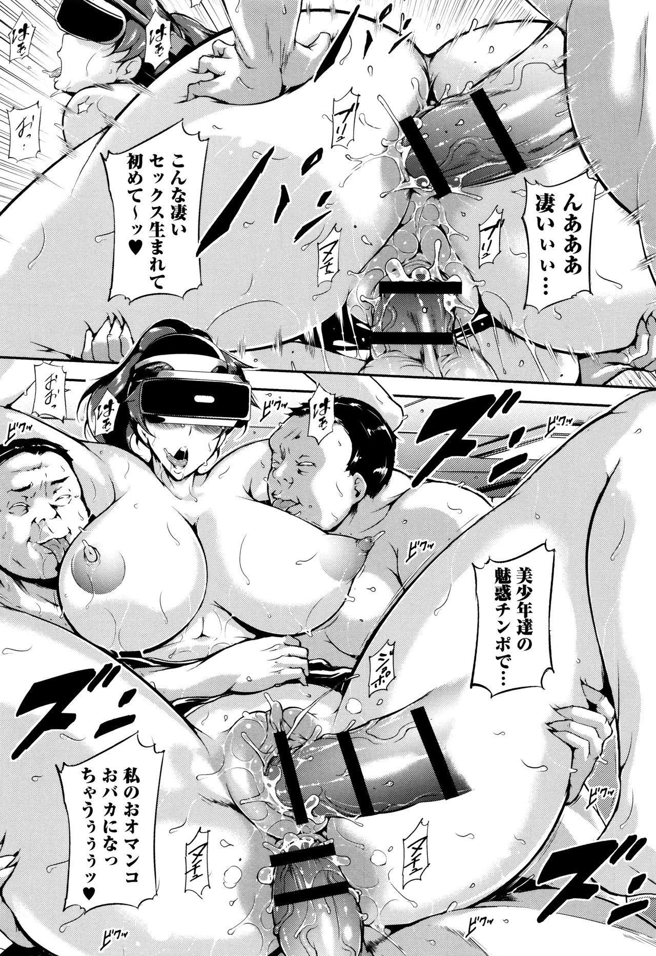 Ero BBA ♥ Dosukebe Ha Sengen 114