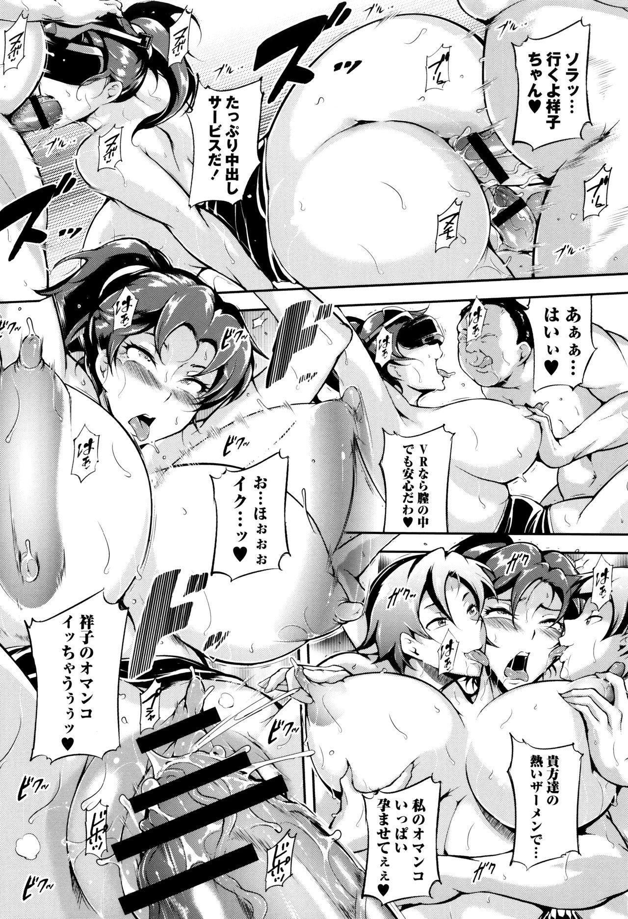 Ero BBA ♥ Dosukebe Ha Sengen 115